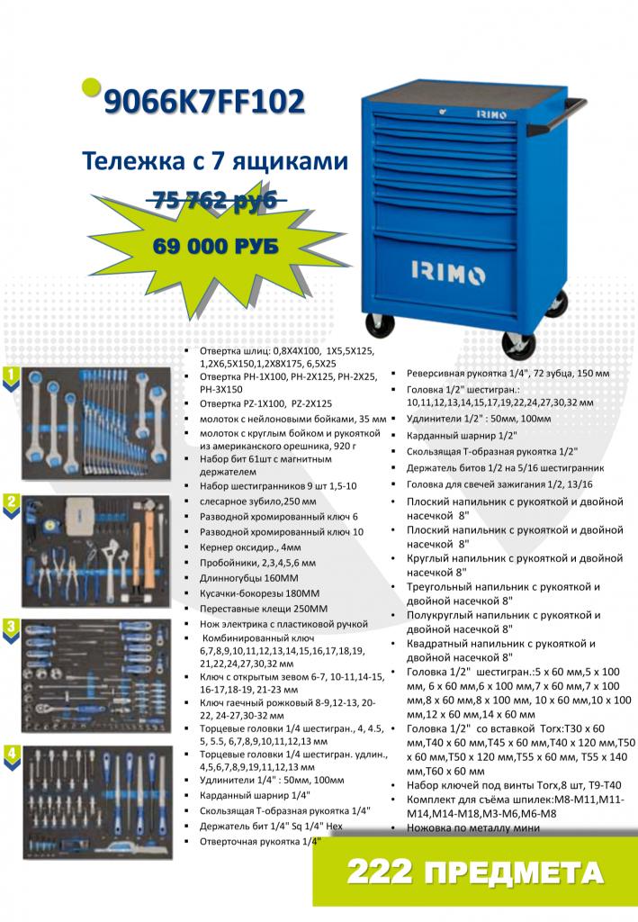 Тележка IRIMO + 222 инструмента