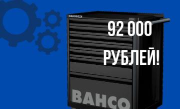 Инструментальная тележка с набором инструментов 1472K7BKFF15SD по цене 92 000 рублей!